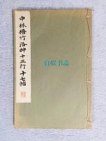民国时期:和汉名家习字本大成——中林梧竹洛神十三行十七帖