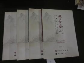 《思逐风云.思渊居书法档案》4册全