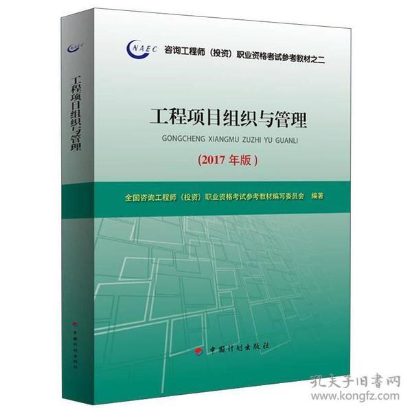 工程项目组织与管理-(2017年版)