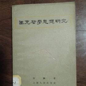王充哲学思想研究(文革理论家王锋著作)