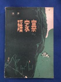瑶家寨(作者签赠本)79年一版一印