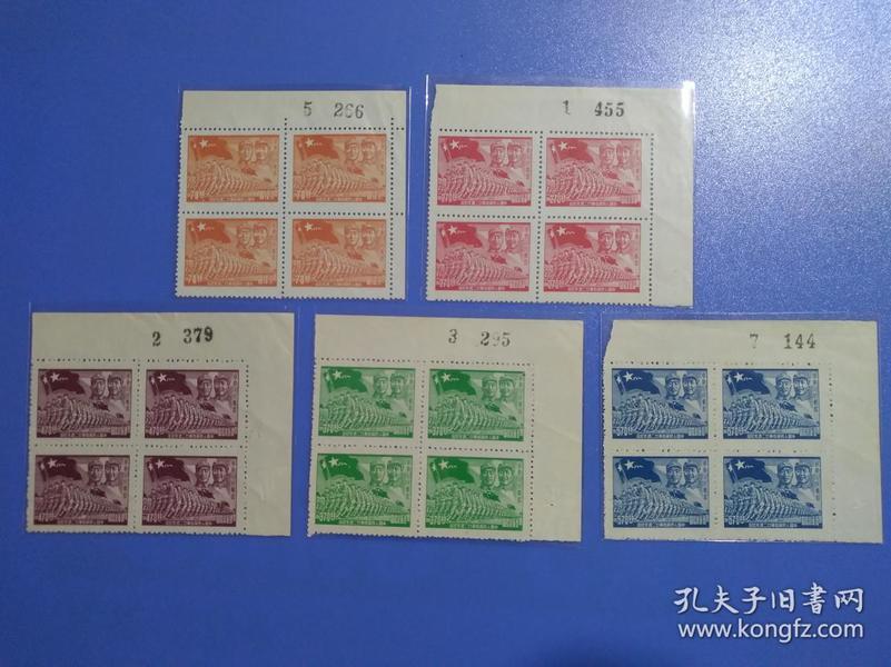 华东局 建军二十二周年纪念邮票 方连一套
