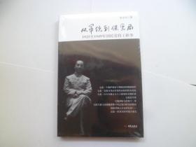 从军统到保密局:1925至1949年国民党特工轶事【未开封】