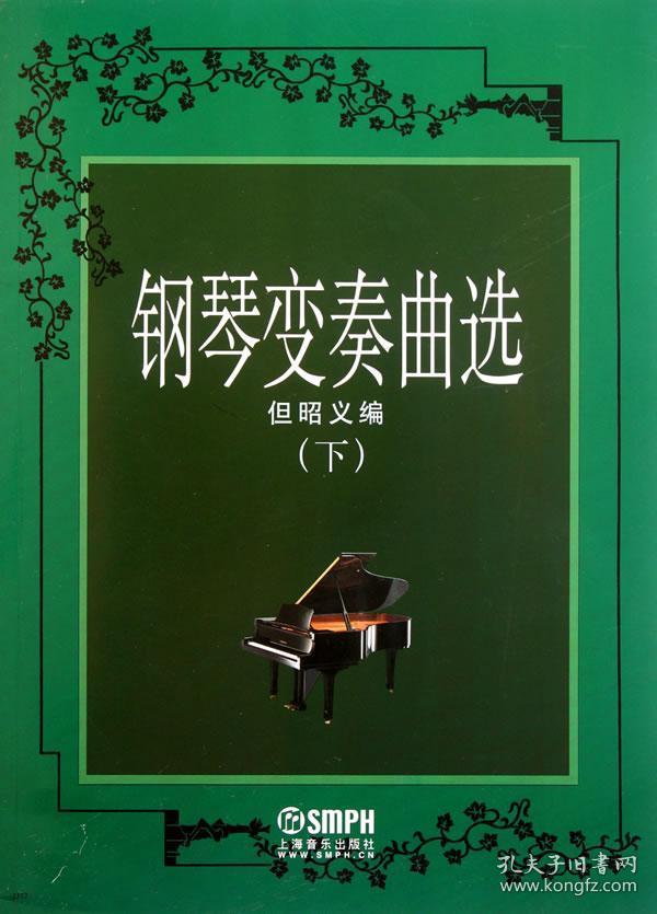 2J77钢琴变奏曲选 下 但昭义钢琴曲谱 钢琴教材