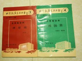 北京饭店菜点丛书(4、5)2本