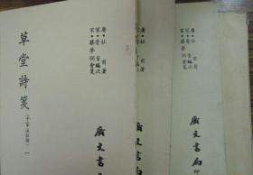 草堂诗笺(全4册)(千家注杜诗)