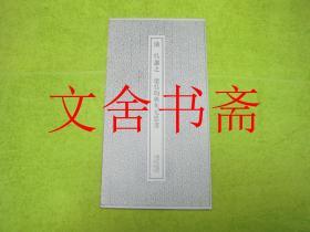 吴让之 梁吴均与朱元思书  书迹名品丛刊.