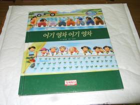 原版韩文绘本 精装大开本(26)