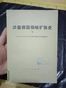书9品如图 《沙皇俄国侵略扩张史》下册    1980年1版1印