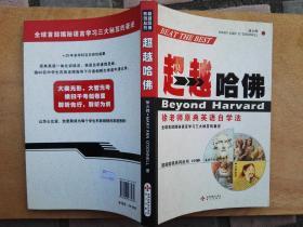 超越哈佛:徐老师原典英语自学法