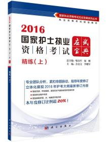 The 2016 national nurse qualification examination exam collection · concise (on)