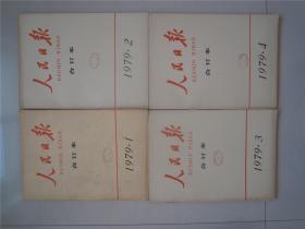 人民日报合订本1979年1-12月,品相如图,看好再拍。