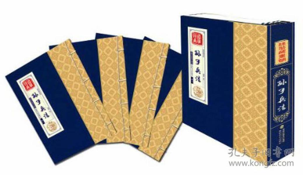 线装藏书馆国学经典:孙子兵法