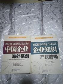 企业知识产权战略+中国企业海外亮剑2册合售