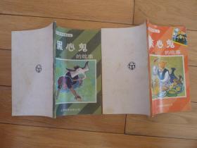 世界民间童话故事丛书  贪心鬼的故事 黑心鬼的故事 两册合售