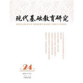 现代基础教育研究:第24卷:Vol. 24 december 2016