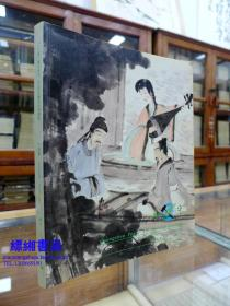 中国广州和平 95首届艺术品拍卖会——中国画