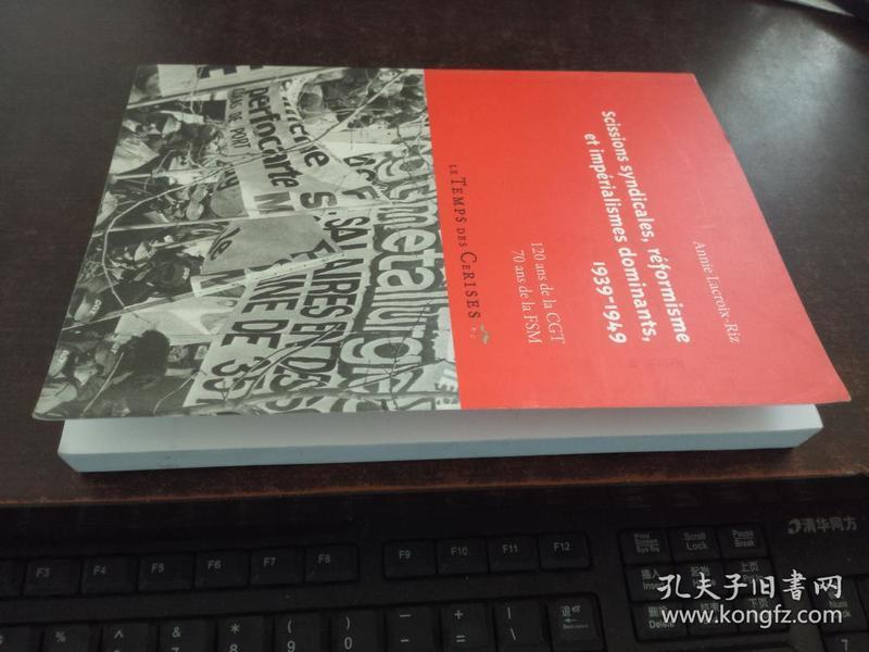 scissions syndicales, réformisme et impérialismes dominants,1939-1949(大32开法文原版,书名自译)