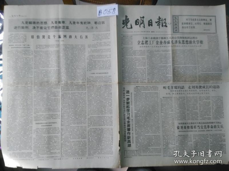 光明日报1966年7月17日(1—4版)