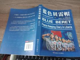 蓝色贝雷帽--利比里亚维和日记