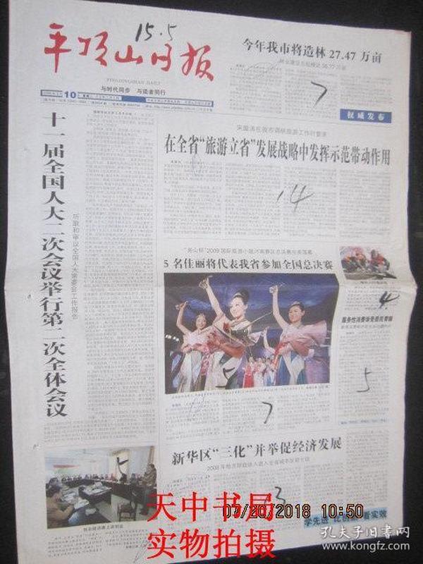 【报纸】平顶山日报 2009年3月10日【十一届全国人大二次会议举行第二次全体会议】