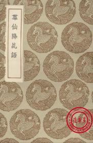 群仙降乩语-(复印本)-丛书集成初编
