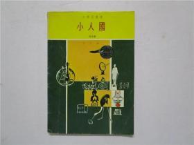 约七八十年代出版 小学生丛书《小人国》高年级 (插图本)