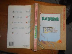 中国少儿科普五十年精品文库----技术发明故事