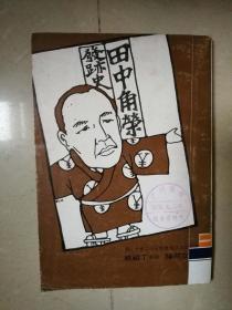 田中角荣发迹史