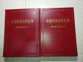 中国军事百科全书——军事技术 1、2 全两册