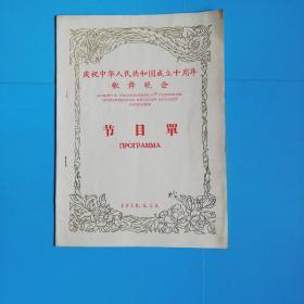 庆祝中华人民共和国成立十周年歌舞晚会节目单1959.9.30