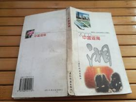 2002年中国湖南