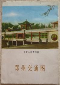 郑州交通图