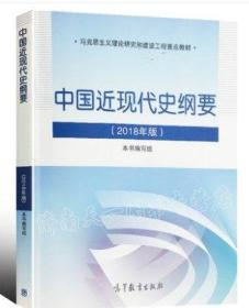 中国近现代史纲要 2018年版 高等教育出版社 9787040494839