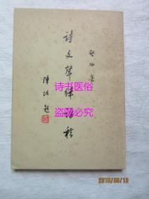 诗文声律论稿——启功著,中华书局