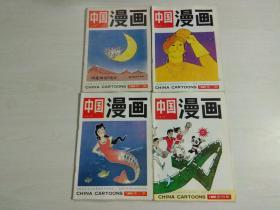 漫画月刊 38、41、42、43、46、47、48、49、50、51、52、53、54、55【14本合售】