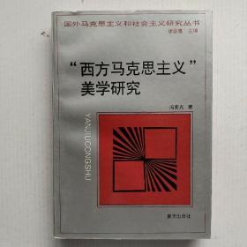 """《""""西方马克思主义""""美学研究》(国外马克思主义和社会主义研究丛书)"""