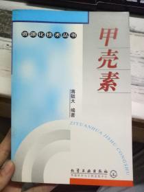 资源化技术丛书《甲壳素》