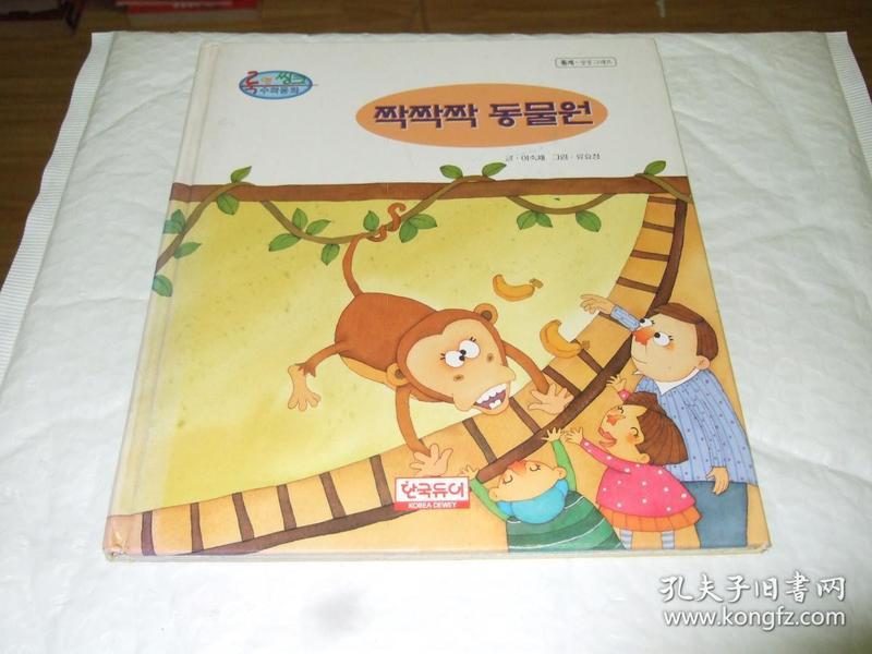 原版韩文绘本 精装大开本(27)