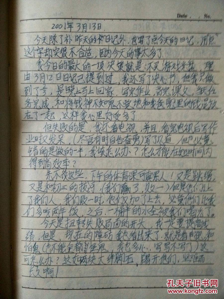 零零年代初中生日記寫滿字跡好兩本包郵【其它】大全初中生抄報手圖片