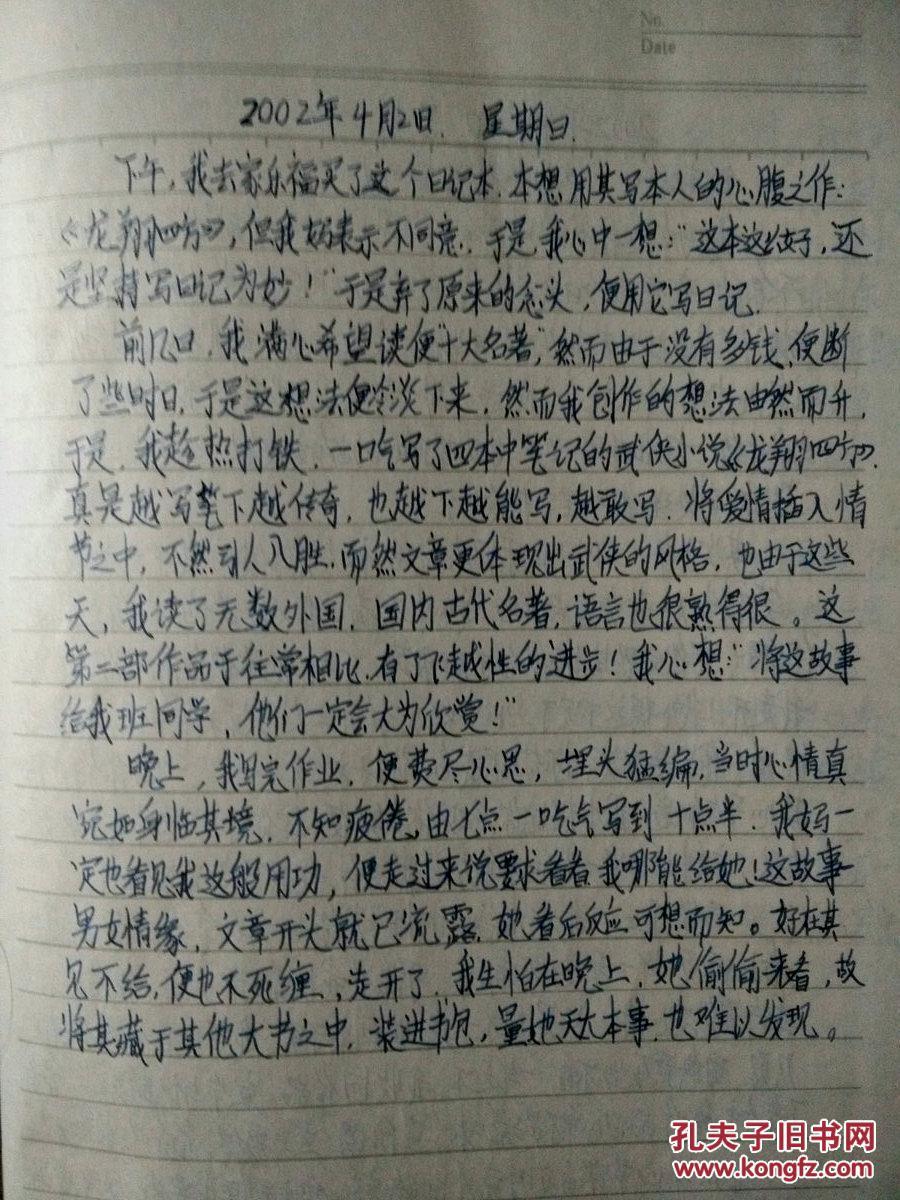初中生日记大全300_日记作文600字初中生图片展示_日记作文600字初中生相关图片下载