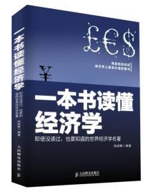 一本书读懂经济学:即使没读过,也要知道的世界经济学名著
