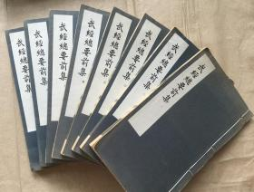 The First Collection of Martial Arts Classics, Volume 22, The First Collection of Ancient Chinese Science and Technology Atlas, Photocopying Ming Zhengde, Military Encyclopedia, Rich Prints, 8 Large Volumes, Rare Books