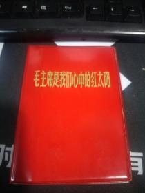 《毛主席是我们心中的红太阳》9.5品