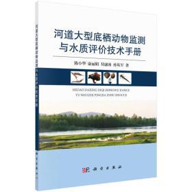 9787030476067河道大型底栖动物监测与水质评价技术手册