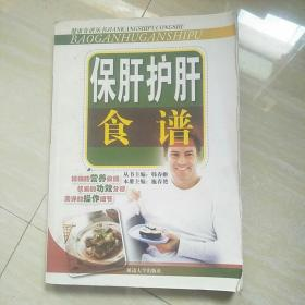 保肝护肝食谱 2011