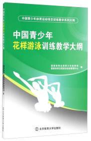 中国青少年花样游泳训练教学大纲