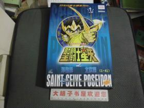日本经典卡通-----圣斗士星矢 之 北欧篇、海皇篇【VCD精美20碟装】