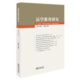 法学教育研究   第17卷