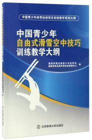 中国青少年自由式滑雪空中技巧训练教学大纲/中国青少年体育运动项目训练教学系列大纲